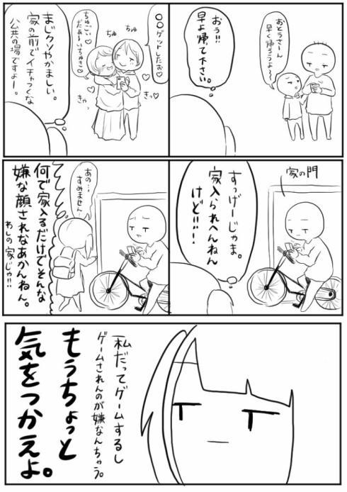 ポケGOマナー大切02