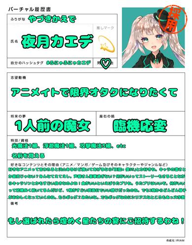 IRIAM アニメイト 渋谷店 バーチャル店員企画 Vライバー