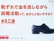 「靴ずれしてでもヒールを履くべき」って、おかしくない? 合わない靴を強制するオフィスマナーに疑問を投げかける「KuToo」はなぜ重要なのか