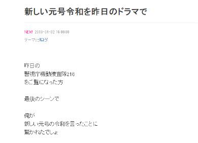モト冬樹 令和 元号 警視庁機動捜査隊 ドラマ TBS