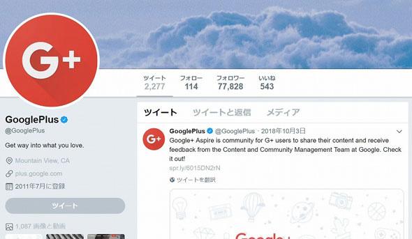 Google+消滅