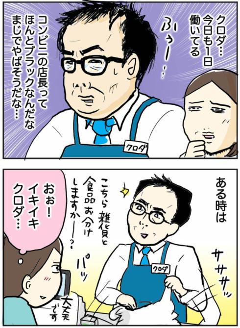 クロダ店長02