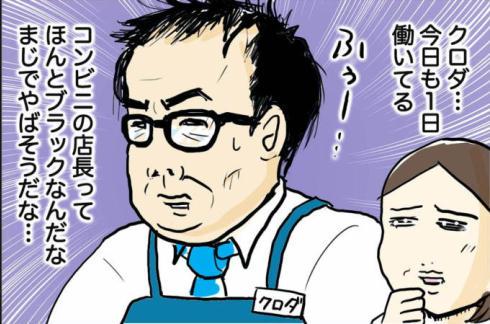 クロダ店長05