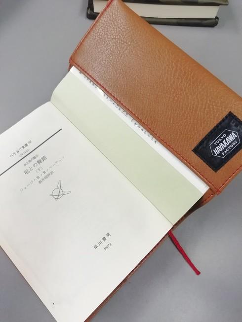 ハヤカワ文庫トールサイズブックカバー