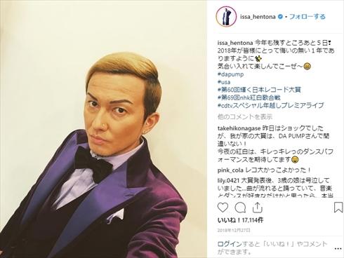 Nosuke ISSA USA ドラムカバー DAPUMP 精巣がん 入院 手術 Instagram