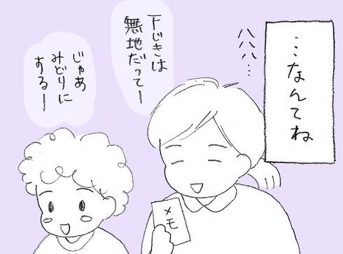 オタ母あるある漫画
