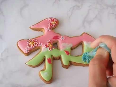 令和 イメージ アイシング クッキー 色 模様 デザイン 美しい 上岡麻美 お菓子
