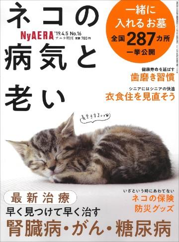 第4弾「NyAERA ネコの病気と老い」