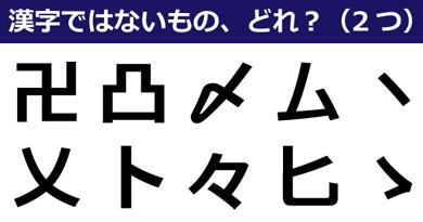 卍」「〆」「々」「卜」漢字じゃないのはどれ? 記号や片仮名と見分け ...