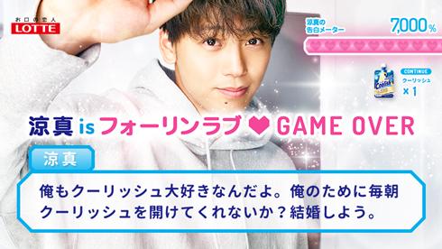 竹内涼真 ときめきクーリッシュ 恋愛シミュレーションゲーム