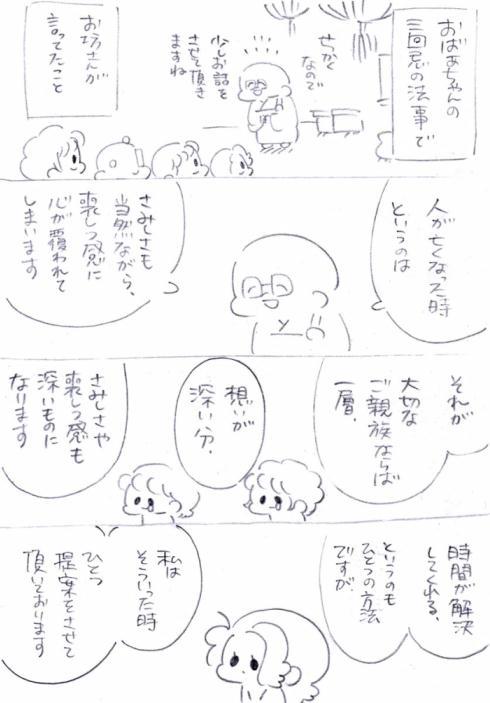 お坊さんのお話01