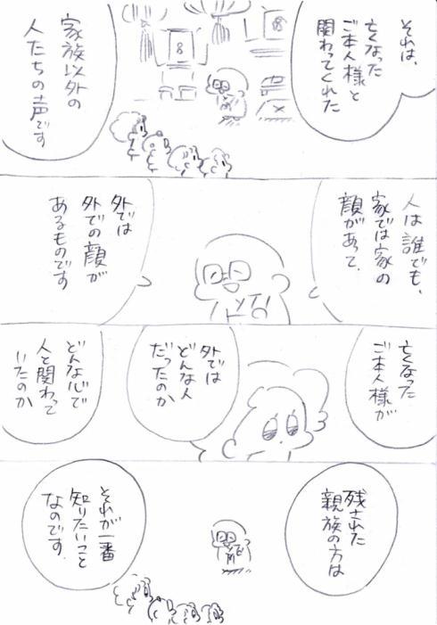 お坊さんのお話02