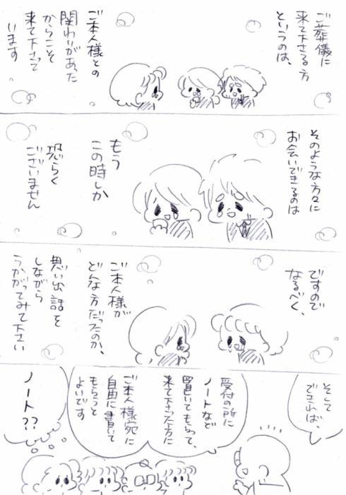 お坊さんのお話03