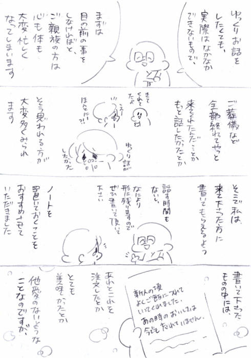 お坊さんのお話04