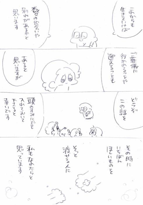 お坊さんのお話07