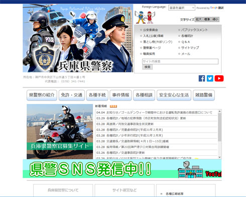 兵庫県警 Googleアナリティクス