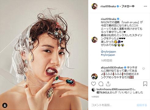 仲里依紗 中尾明慶 NYLON 雑誌 モデル 女優 俳優 Instagram