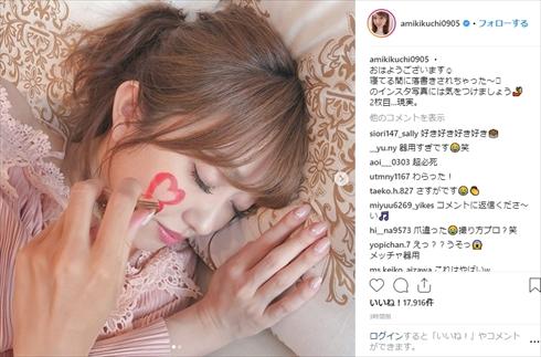 菊地亜美 夫婦 夫 ラブラブ 詐欺 Instagram