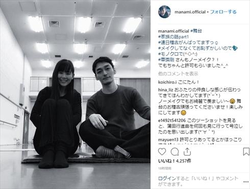 小西真奈美 舞台 すっぴん 草なぎ剛 家族のはなし PART? Instagram