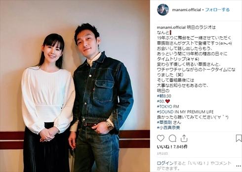 小西真奈美 舞台 すっぴん 草なぎ剛 家族のはなし PART? Instagram 現在 メイク
