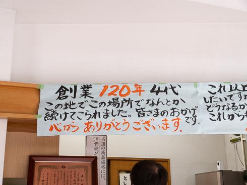 創業120年の手書きポスター