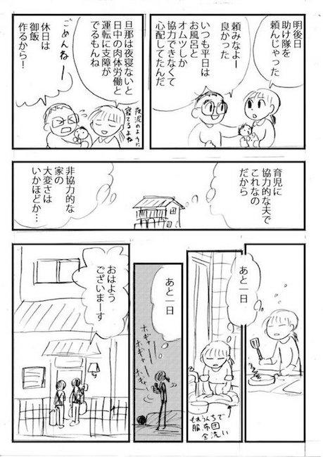 yoshika_komatsu 子育て 政治