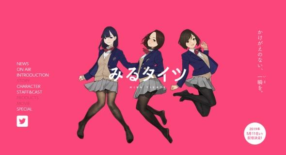 2019 春アニメ みるタイツ