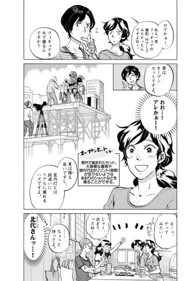 丹羽庭×劇団雌猫