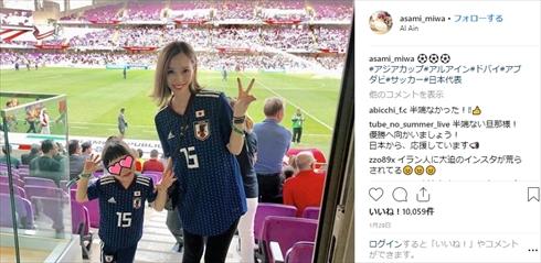 大迫勇也 大迫半端ないって ブレーメン 第2子 子ども 娘 アジアカップ 三輪麻未 妻