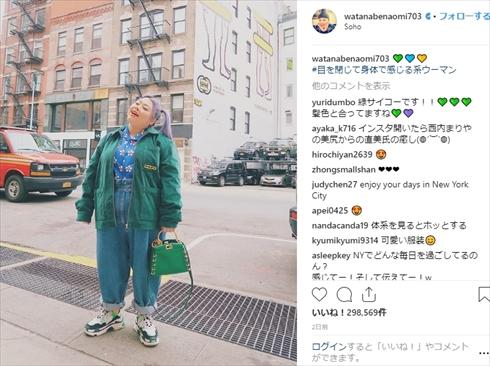 渡辺直美 ニューヨーク 移住 アーティストビザ アメリカ SOHO