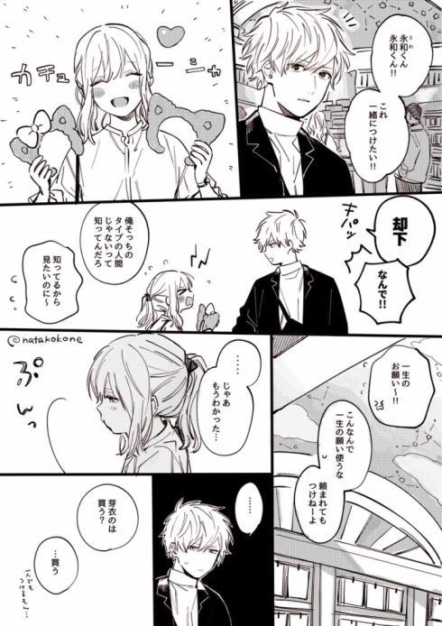 永和君と芽衣ちゃん01