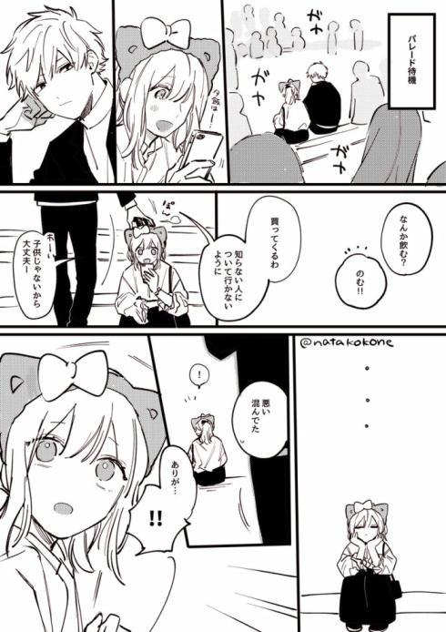 永和君と芽衣ちゃん03