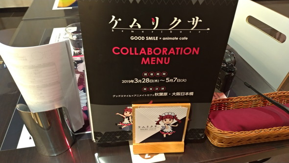 ケムリクサ アニメイトカフェ コラボカフェ