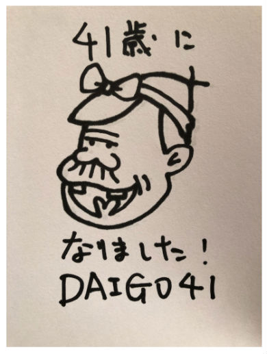 DAIGO 誕生日 年齢 BREAKERZ ライブ ゴールデンボンバー 金爆 喜矢武豊 歌広場淳