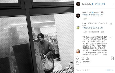 賀来賢人 写真週刊誌 フライデー パパラッチ Instagram