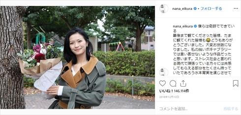 賀来賢人 写真週刊誌 フライデー パパラッチ Instagram 榮倉奈々