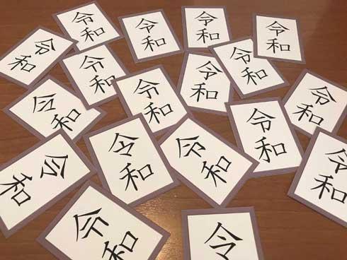 令和衰弱 神経衰弱 アナログゲーム ニコニコ超会議 無料配布 平成 中村誠
