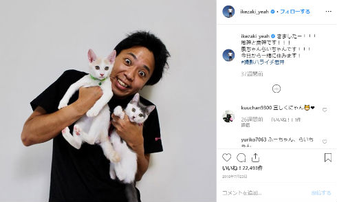 サンシャイン池崎 猫 風神 雷神 誕生日 Instagram インスタ