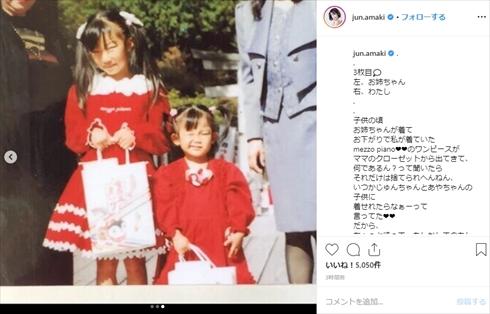 天木じゅん グラビア 実家 mezzo piano 子ども服 黒田絢子 幼少期 姉妹