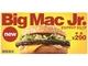 「ビッグマック ジュニア」日本初上陸 「グランド ビッグマック」「ギガ ビッグマック」も復活して春のビッグマック祭り開幕