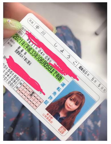 中川翔子 免許証 本名 運転 初心者 しようこ