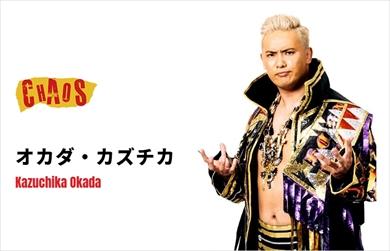 三森すずこ オカダ・カズチカ 結婚 声優 プロレスラー 新日本プロレス レインメーカー