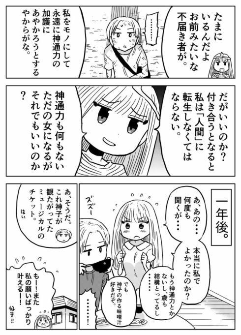 神子ちゃん02