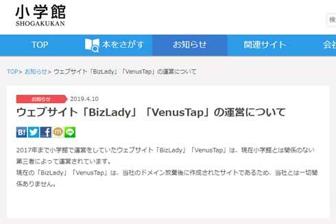 小学館 運営 ウェブサイト BizLady VenusTap 関係のない 第三者 ドメイン放棄