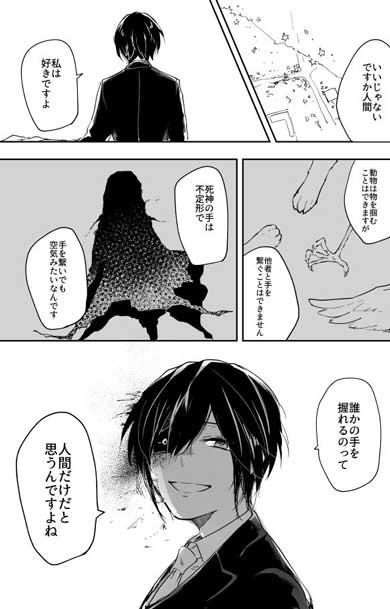 死神は救われない 漫画 澄谷ゼニコ ゴリラ スーツ 死神 手を繋ぐ 切ない