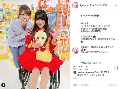 猪狩ともか 仮面女子 事故 両下肢麻痺 ブログ 仮面女子NHK