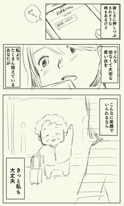 おばあちゃん04