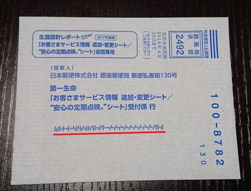 郵便物 写真 アップ バーコード 注意喚起 住所 バレ