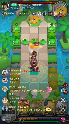 LINE LIVE ライン スクリーン配信 機能 追加 ゲーム実況