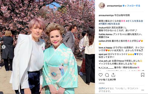 梅宮アンナ 桜を見る会 豪華メンバー